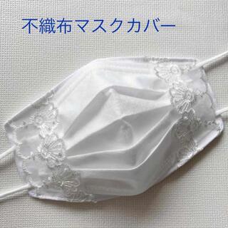 不織布マスクカバー フラワーレース ハンドメイド【34】