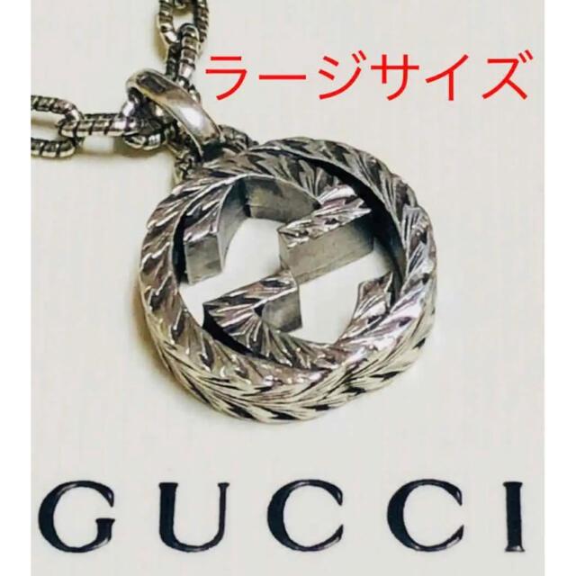 Gucci(グッチ)のGUCCI グッチ インターロッキング 燻 ネックレス ラージサイズ 美品 メンズのアクセサリー(ネックレス)の商品写真