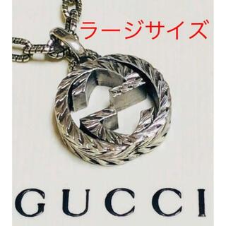 Gucci - GUCCI グッチ インターロッキング 燻 ネックレス ラージサイズ 美品