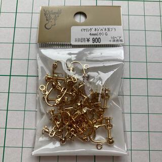 キワセイサクジョ(貴和製作所)のイヤリング ネジバネ 玉プラ 8ペア(各種パーツ)