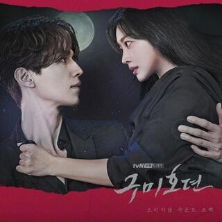 韓国ドラマ九尾狐伝 クミホ OST(テレビドラマサントラ)