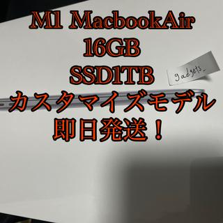 Mac (Apple) - M1 MacBook Air 16GB 1TB 2020 カスタマイズモデル