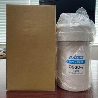 OASICS OSSC-7 Kitz オアシックス2型 浄水カートリッジ