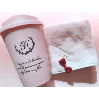 メゾンドフルール(Maison de FLEUR)の【最終価格】新品♡メゾンドフルール タンブラー&ハンドタオルセット(タンブラー)