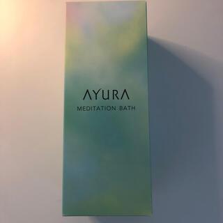 アユーラ(AYURA)のアユーラ メディテーションバス(入浴剤/バスソルト)