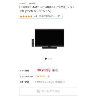 SHARP - シャープ 32V型 液晶 テレビ AQUOS LC-32H20