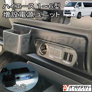 ハイエース 増設電源 シガーソケット USB充電 イルミ 白 LED 小物入