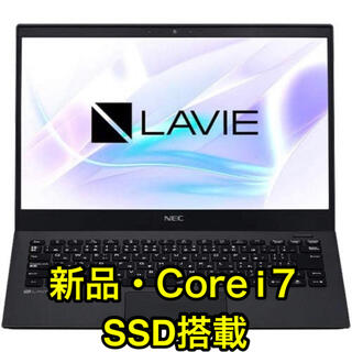 NEC - 【新品】LAVIE Smart PM Corei7 8GB SSD512GB
