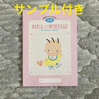 森永乳業 - わたしの育児日記 ベビーダイアリー