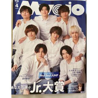 Myojo 2021.4月号(アイドルグッズ)