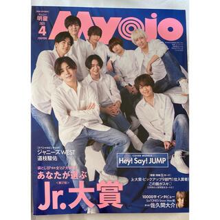 Myojo ちっこい版 2021.4月号(アイドルグッズ)