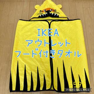 イケア(IKEA)の 〓IKEA フード付きバスタオル〓(タオルケット)