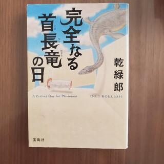 完全なる首長竜の日(文学/小説)