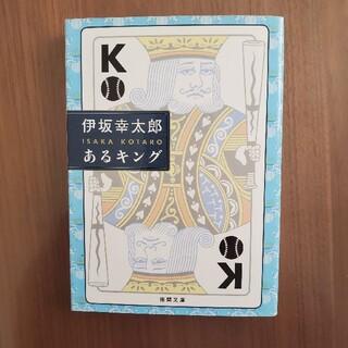 あるキング(文学/小説)