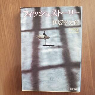 フィッシュスト-リ-(その他)