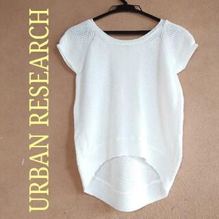 URBAN RESEARCH - 美品 アーバンリサーチ リネン白ニット フリーサイズ