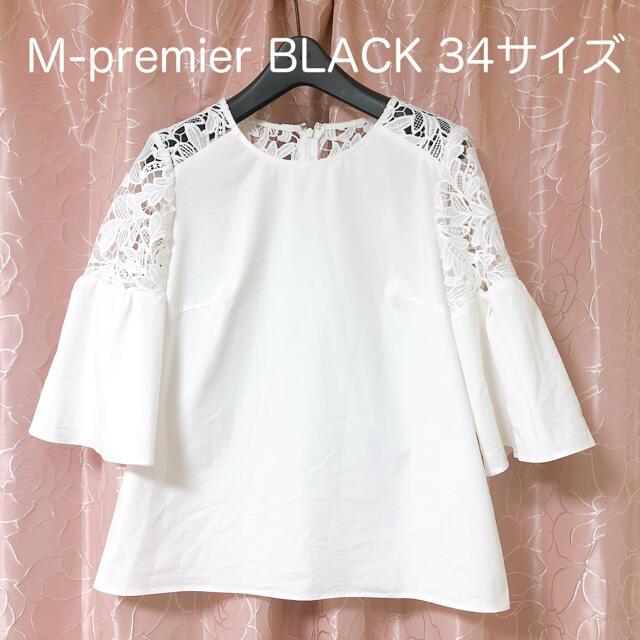 M-premier(エムプルミエ)のM-premier BLACK レーストップス 34サイズ レディースのトップス(シャツ/ブラウス(半袖/袖なし))の商品写真