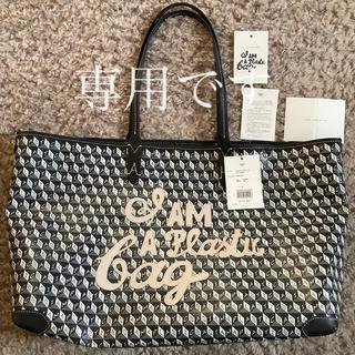 ANYA HINDMARCH - アニヤハインドマーチ I am a plastic bag 限定 トートバッグ