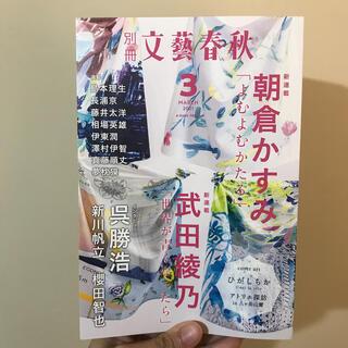 別冊文藝春秋 別冊文藝春秋 書籍版36号 (2021年3月号)(文藝春秋)(文芸)