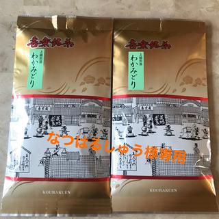 静岡県産上級煎茶2個(茶)