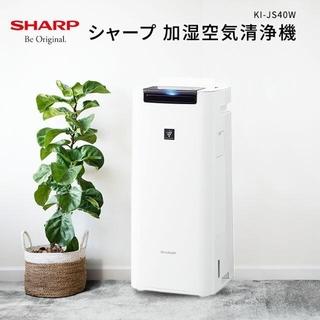 SHARP - 【新品・未開封】 SHARP シャープ 加湿空気清浄機 KI-JS40W