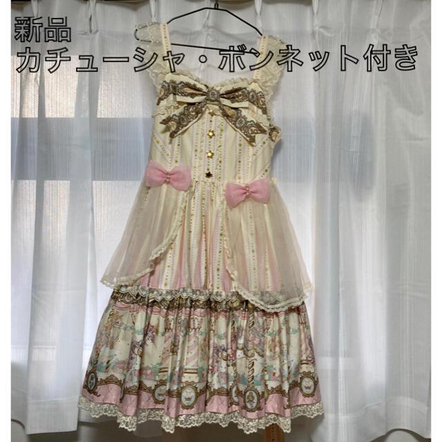 Angelic Pretty(アンジェリックプリティー)の新品 angelic  pretty daydreamcarnival jsk  レディースのワンピース(ひざ丈ワンピース)の商品写真
