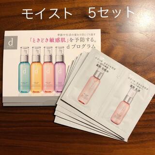 ディープログラム(d program)のdプログラム  【モイストケア】化粧水・乳液 5セット(化粧水/ローション)