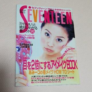 セブンティーン(SEVENTEEN)のSEVENTEEN(ファッション)