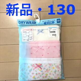 西松屋 - 新品★女の子 肌着 キャミソール 3枚組 ドライ 吸水速乾 130cm