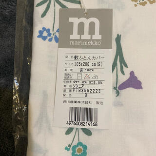 marimekko - マリメッコ 敷布団カバー