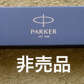 パーカー(Parker)の非売品PARKER ボールペン新品未使用(ペン/マーカー)