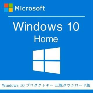 Microsoft - Windows10 Home  プロダクトキー