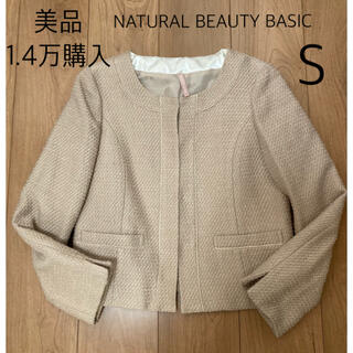 NATURAL BEAUTY BASIC - 美品 NBB ナチュラルビューティーベーシック ノーカラー ツィード ジャケット