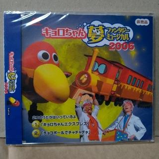 モリナガセイカ(森永製菓)のキョロちゃん非売品CD 2006夢ファンタジーミュージカル 配布 未開封新品(その他)