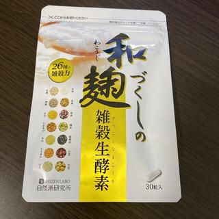 和麹づくしの雑穀生酵素 サプリ お値下げ3月12日まで(ダイエット食品)