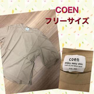 コーエン(coen)のコーエン ティシャツ ベージュ フリーサイズ(Tシャツ(半袖/袖なし))