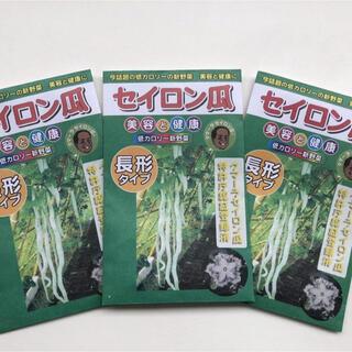 セイロン瓜 へび瓜 パトーラの種 糖尿病に②ラクマ(野菜)