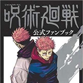 集英社 - 呪術廻戦 公式ファンブック