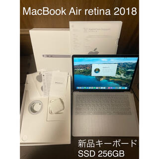 Mac (Apple) - MacBook Air retina 2018 新品キーボード/SSD256GB