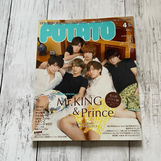 POTATO 2017年4月号   King & Prince 表紙(アート/エンタメ/ホビー)