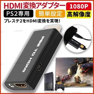 PS2 to HDMI 変換 コンバーター プレステ2 TV RCA コネクタ