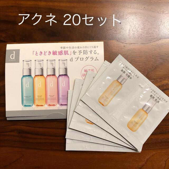 d program(ディープログラム)のd プログラム  ミックス 化粧水・乳液 20セット コスメ/美容のスキンケア/基礎化粧品(化粧水/ローション)の商品写真