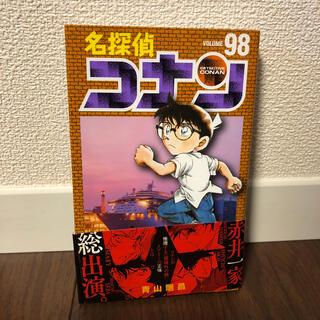 ショウガクカン(小学館)の名探偵コナン 98巻(少年漫画)