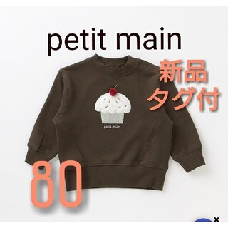 petit main - 新品 タグ付 プティマイン カップケーキモチーフトレーナー ブラウン 80
