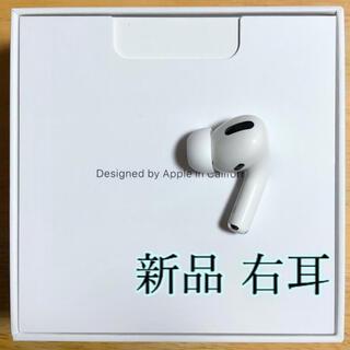 Apple - 【純正品】AirPods Pro イヤホン 右耳 のみ 片耳