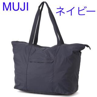 ムジルシリョウヒン(MUJI (無印良品))の新品 無印良品 パラグライダークロス撥水トートバッグ ネイビー(トートバッグ)