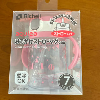 Richell - リッチェル アクリア おでかけストローマグR 200ml