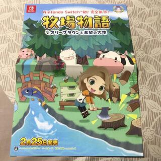 ニンテンドースイッチ(Nintendo Switch)の牧場物語 Nintendo Switch カタログ 非売品(印刷物)