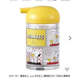 スヌーピー(SNOOPY)のスヌーピー 醤油差し(容器)