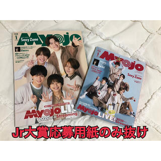 Myojo 1月号 通常・ちっこい版(アート/エンタメ/ホビー)